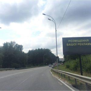 Внешняя реклама на билбордах по ул.Набережная, вьезд в г.Вышгород с Киева, на затяжном повороте, слева