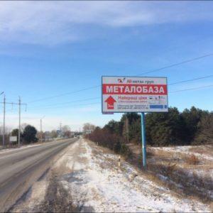 Внешняя реклама на билбордах по дороге P69 Киев-Вышгород-Десна-Чернигов км 28+910(слева)-остановка Сады Днепр
