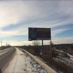 Внешняя реклама на билбордах по дороге P69 Киев-Вышгород-Десна-Чернигов км 30+240(слева)
