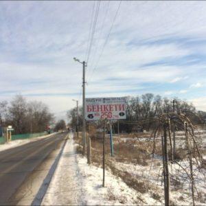 Билборд размещена по дороге P69 Киев-Вышгород-Десна-Чернигов км 32+130(справа), с.Хотяновка, 100м. после ресторана Автогриль